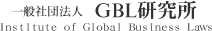 一般社団法人GBL研究所 Institute of Global Business Laws